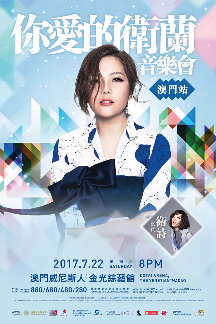 Queen of Cantopop Janice Vidal to Perform at The Venetian Macao July 22, 2017