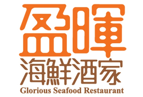 Glorious Seafood Restaurant